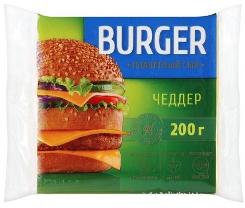 Сыр тостерный Чеддер Burger, 200 гр (12 шт/кор)