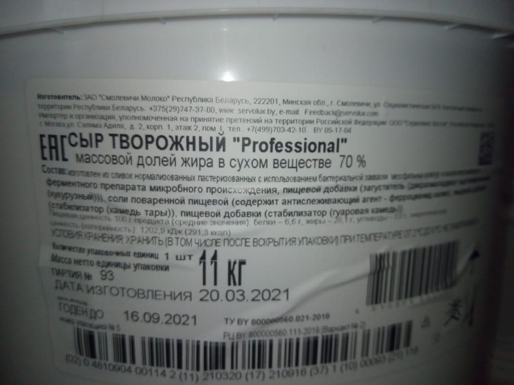 Сыр творожный  Professional Crean Nuvo 70% 11 кг.