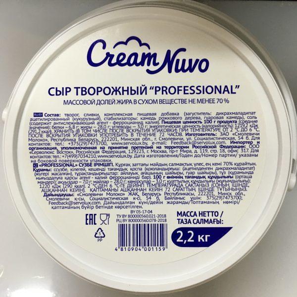 Сыр творожный  Professional Crean Nuvo 70% 2,2 кг. (4 шт./кор.)